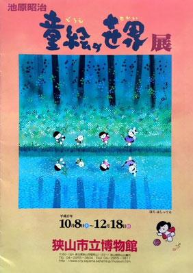 埼玉県をはじめとした出身地である讃岐地方、思いを馳せている京都と、主に活動している地域に題材をとった作品展。