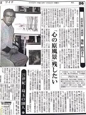 21世紀・埼玉の100人(毎日新聞)
