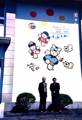 川越児童相談所に池原昭治の童絵壁画