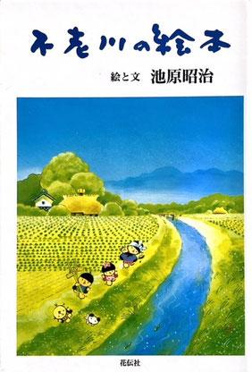 埼玉県瑞穂町の狭山池から墨田川を経て東京湾に流れ込む不老川にまつわる昔話や伝説を全60話を収録。