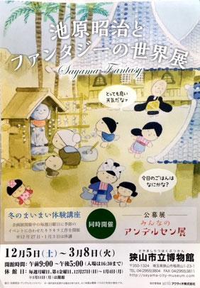狭山市立博物館「池原昭治とファンタジーの世界展」