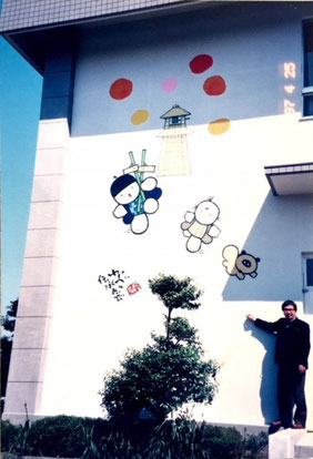 川越児童相談所に池原昭治の壁画