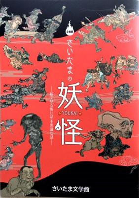 埼玉県に伝わる民話に登場する妖怪を、池原昭治が描いた「童絵」の中から紹介。