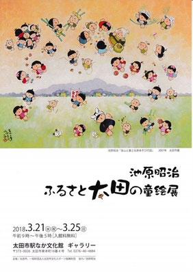 太田市駅なか文化館「ふるさと太田の童絵展」