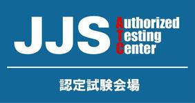 JJS試験会場ロゴ