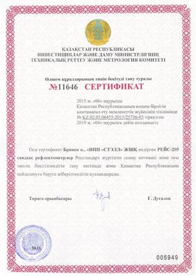 Сертификат Казахстана (на казахском языке) на РЕЙС-205