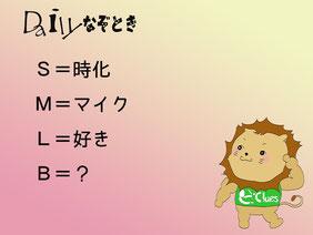 【謎解き】Daily謎解き18