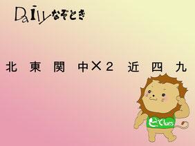 【謎解き】Daily謎解き17
