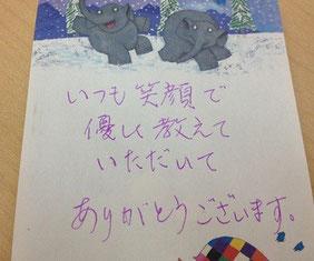 生徒さんからのうれしいお手紙