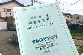3.調査報告書と工事見積もりご提示【新潟の雨漏り修理工事の流れ|やねのヤマムラ】