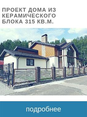 проект дома 315 кв.м.