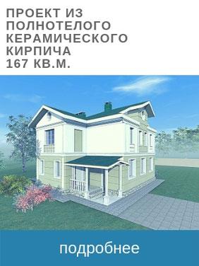 проект дома 167 кв.м.