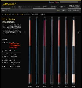 MEZZホームページのEC7カタログの一部。ここにあるキューはレギュラーモデルです