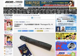 <ASCII.jp>