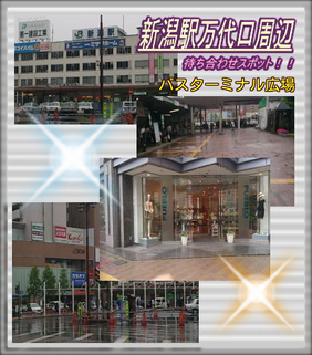 新潟駅万代口周辺