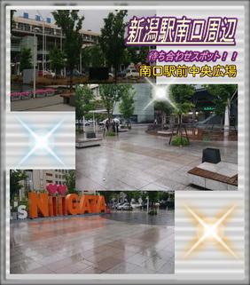 新潟駅南口周辺