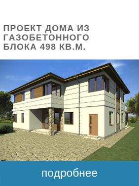 проект дома 216 кв.м.