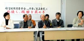 文科省の是正要求に抗議する声明を発表する3団体メンバー=15日午後、離島ターミナル