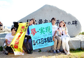 波照間島の「日本最南端平和の碑」にゴールした、(左から)八木諒平さん、渡部裕美子さん、八木紘大さん、大蔵紗穂里さん=10日午後、波照間島