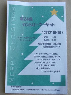 第24回カントリーマーケットat笠岡市民会館
