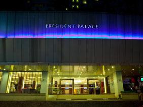 プレシデント パレス ホテル