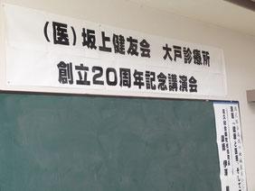④創立20周年記念講演