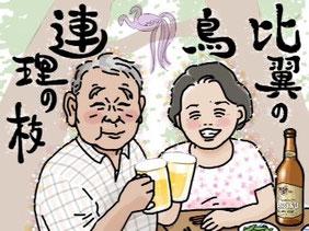 比翼の鳥 連理の枝    イラストby猫熊田としちゃん