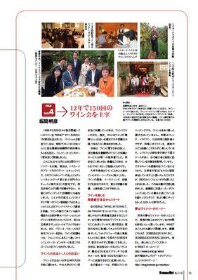 日本ソムリエ協会「Sommelier 2011年1月号」