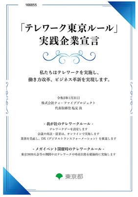 東京都「テレワーク東京ルール」実践企業 ティーファブプロジェクト