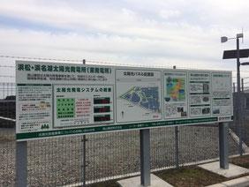 浜松市の所有地に建設された浜松・浜名湖太陽光発電所