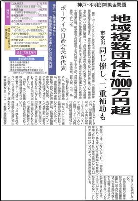 3月1日 神戸新聞より