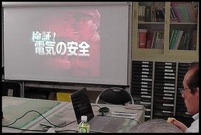 電気安全DVD研修会