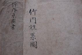 竹内家の系図の表紙