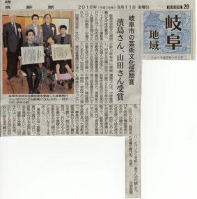 岐阜市文化奨励賞_岐阜新聞