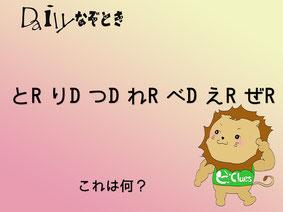 【謎解き】Daily謎解き88