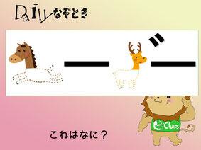 【謎解き】Daily謎解き94
