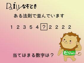 【謎解き】Daily謎解き19