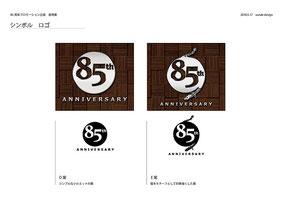 中華レストラン 広告キャンペーン/キャンペーンシンボルロゴ