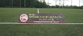 浜松フットボールアカデミー主催のサッカー大会