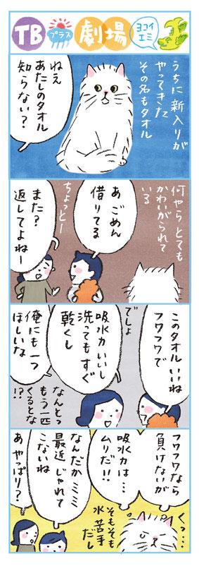 朝日新聞 4コママンガ「浅野撚糸」編