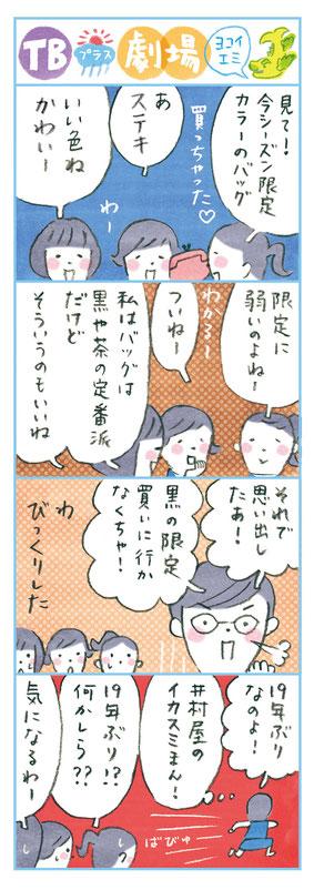 朝日新聞 4コママンガ「井村屋」編
