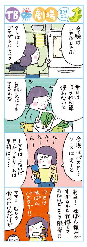 朝日新聞 4コママンガ「ミツカン」編
