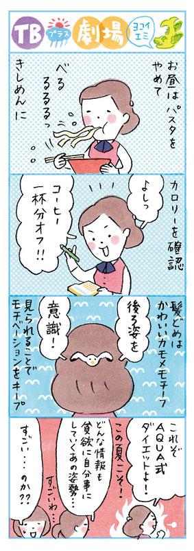 朝日新聞 4コママンガ「トヨタ自動車」編