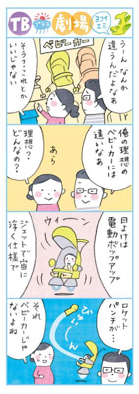 朝日新聞 4コママンガ「キュリオ」編