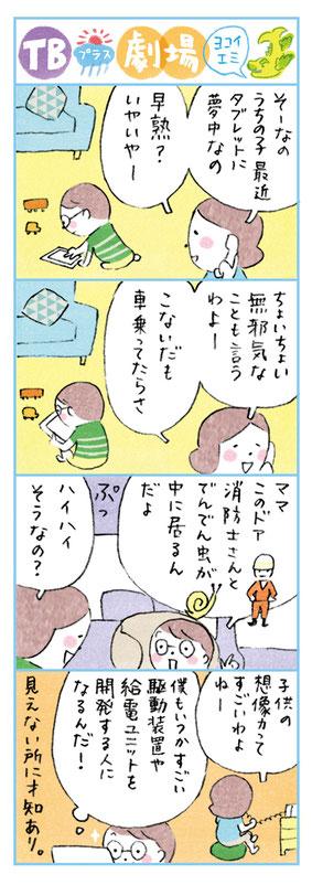 朝日新聞 4コママンガ「アイシン精機」編