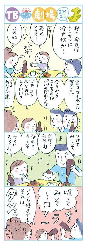 朝日新聞 4コママンガ「ナカモ」編