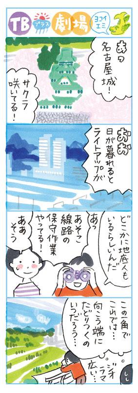 朝日新聞 4コママンガ「リニア・鉄道館」編