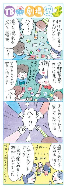 朝日新聞 4コママンガ「ナガシマリゾート」編