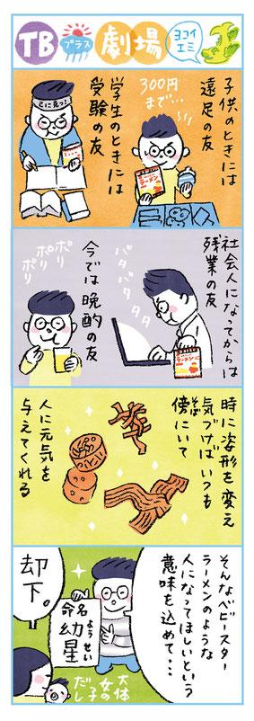 朝日新聞 4コママンガ「おやつカンパニー」編