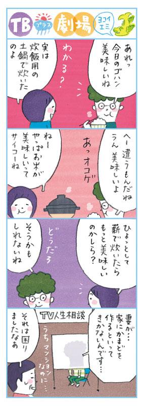 朝日新聞 4コママンガ「長谷園」編